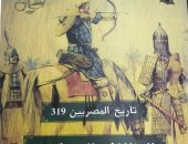 """هيئة الكتاب تصدر كتاب """"الوظائف العسكرية فى زمن سلاطين المماليك"""""""