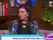 شريهان أبو الحسن: شاب يقاضى والديه لأنهما أنجباه دون موافقته.. فيديو