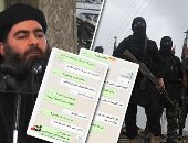 المؤشر العالمى للفتوى يكشف عودة تنظيم داعش بشراسة فى أغسطس