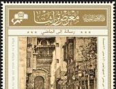 """5 مارس.. معرض """"تراثنا.. رسالة إلى الماضى"""" بدار الأوبرا المصرية"""