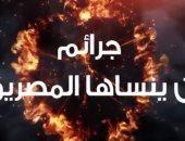 صور.. جرائم ارتكتبها جماعة الإخوان الإرهابية لن ينساها المصريون.. اعرفها