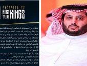 تركى آل الشيخ يعلن عن إنشاء برنامج اجتماعى خدمى فى مصر بـ 100 مليون جنيه
