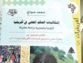 """هيئة الكتاب تصدر """"إشكاليات الحكم المحلى فى أفريقيا"""" لـ محمد حجاج"""