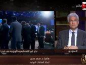 خبير علاقات دولية: القمة العربية الأوروبية دليل كبير على نجاح الدبلوماسية المصرية