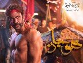 تحول كبير فى الخط الدرامى لمحمد إمام فى الحلقة 10 من مسلسل هوجان