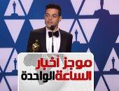 موجز 1.. والدة رامى مالك الحاصل على الأوسكار ترحب بدعوة عائلته لزيارة مصر