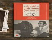 """مناقشة وتوقيع كتاب """"خطابات محمد خان إلى سعيد شيمى"""".. الأحد"""