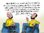 """استمرار شائعات الجماعة الإرهابية فى كاريكاتير """"اليوم السابع"""""""