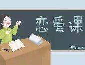 الجامعات الصينية تخصص محاضرات عن الحب والزواج