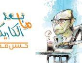 """رئيس قطاع الفنون التشكيلية يفتتح معرض """"ما بعد الكاريكاتير"""" لـ حسن فداوى"""