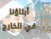 قطاع المعاهد الأزهرية يحدد الأوراق المطلوبة لامتحانات أبناء المصريين فى الخارج