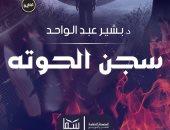 """دار سما تصدر رواية """"سجن حوته"""" لـ بشير عبد الواحد"""