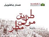 """""""طريق مولى مطر"""" رواية جديدة لـ عمار باطويل عن الدار العربية للعلوم"""