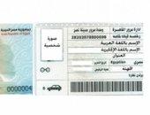 الحكومة تنفى فرض غرامة 40 جنيها عن كل يوم بعد انتهاء رخصة القيادة