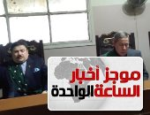 موجز أخبار الساعة 1 ظهرا .. جنايات كفر الشيخ تقضى بإعدام الطبيب قاتل زوجته وأطفاله الثلاثة