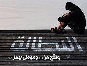 """""""البطالة واقع مر"""" كتاب جديد لـ منيرة اليامى عن الدار العربية للعلوم ناشرون"""