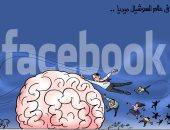 أصحاب العقول فى أمان من عواصف أكاذيب فيس بوك بكاريكاتير اليوم السابع
