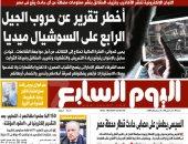 """""""اليوم السابع"""" تستعرض أخطر تقرير عن حروب الجيل الرابع على السوشيال ميديا"""