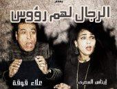 """اليوم.. عرض المسرحية المصرية """"الرجال لهم رؤوس"""" بمهرجان دبا الحصن"""