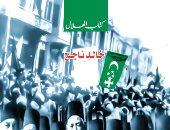 """توقيع كتاب """"ثورة 1919 وهؤلاء"""" لـ خالد ناجح.. الاربعاء"""