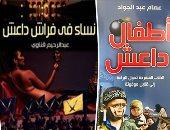 13 عاما على ظهور داعش.. كيف رصدت الكتب الرحلة الدموية