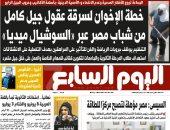 """""""اليوم السابع"""" تكشف خطة الإخوان لسرقة عقول الشباب عبر السوشيال ميديا"""
