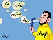 """كاريكاتير """"اليوم السابع"""" يفضح تضليل الإخوان لعقول شباب السوشيال ميديا"""