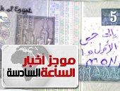 موجز6.. البنك المركزى يحذر من تداول أوراق نقدية عليها كتابات أو رسومات