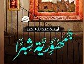 """دار كليوباترا تصدر ديوان """"جمهورية شبرا"""" لـ أميرة عبدالله نصر"""