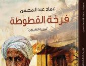 """قرأت لك.. """"فرخة القطوطة"""" حكايات عماد عبد المحسن عن الطقوس الدينية الشعبية"""