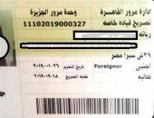 عكاظ: سعوديات يسافرن للقاهرة لاستخراج رخصة قيادة بدلا من الانتظار لأشهر