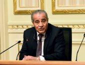 وزير التموين يقرر مد التظلمات للمستبعدين من دعم البطاقات حتى 27 مارس