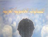 """قرأت لك.. """"اللسانيات الحاسوبية العربية"""" يعدد مزايا وعيوب النشر الإلكترونى"""