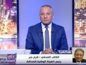 فيديو..كرم جبر:الحكومة خفضت دعم الصحف القومية للثلث.. ويجب استثمار أصولها