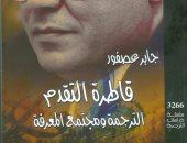 """جابر عصفور يحتفل بصدور كتابه """"قاطرة التقدم"""" فى المركز القومى للترجمة"""