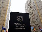 تعيين 3 قضاة جدد فى محكمة العدل الأوروبية