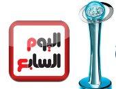 """نادى دبى للصحافة يرشح """"اليوم السابع"""" لجائزة الصحافة الذكية"""