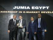 """""""جوميا مصر"""" تحصد جائزة القيادة فى تطوير السوق الإلكترونية لعام 2018"""