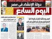 """تفاصيل القضاء على 7 إرهابيين وإحباط مخطط للإخوان.. غدا بـ""""اليوم السابع"""""""