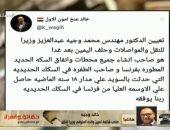 """صاحب """"تويتة"""" تعيين والده وزيرًا للنقل: """"سيطرت على الإعلام ومكنش قصدى"""""""