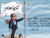 """""""واقف فى وش الرياح ما وقفش تجديفك"""" كفاح الرئيس فى كاريكاتير اليوم السابع"""