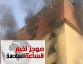 موجز6.. إصابة 6 مواطنين مصريين فى حريق عقار فى حى العزيزية بالسعودية