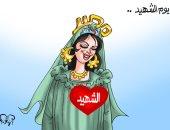 يوم الشهيد.. البطل فى قلب مصر بكاريكاتير اليوم السابع