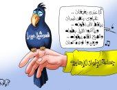 """السوشيال ميديا """"بغبغان الإخوان"""" يردد شائعاتها فى كاريكاتير اليوم السابع"""