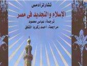 قرأت لك.. الإسلام والتجديد فى مصر.. حكاية محمد عبده من وجه نظر أوروبية