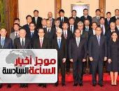 موجز6.. السيسى يتلقى دعوة رئيس وزراء اليابان للمشاركة فى قمة مجموعة العشرين
