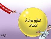 """فضيحة رشوة الدوحة للفيفا لتنظيم مونديال 2022 فى كاريكاتير """"اليوم السابع"""""""