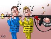 """المنظمات الحقوقية تعزف على طلقات الإرهاب فى كاريكاتير """"اليوم السابع"""""""
