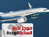موجز أخبار الساعة 1 ظهرا .. الطيران تمنع طائرات بوينج B737 /Max بالأجواء والمطارات المصرية