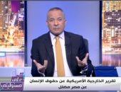 """أحمد موسي عن تقرير الخارجية الأمريكية: """"عايزة حقوق إنسان على مزاجها"""""""